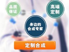 瑞鼎生物总部位于上海,在山东省潍坊市设有电子商务中心,在上海市设有研发中心、销售部、市场部、外贸部。是一家专业从事实验室生命科学及化学产品研发、生产的高新技术企业。公司致力于为中国的高校、科研院所、医药及化工企业提供实验室服务,提供以 RED 为主要品牌的高品质的有机合成化学试剂、大包装医药原料及中间体、生化试剂和分子生物学试剂等。目前,公司拥有符合GMP标准的三个化学合成实验室、一个化学分析检测实验室和两个试剂包装车间。